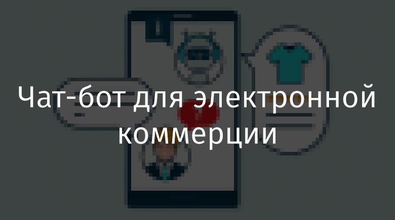Чат-бот для электронной коммерции - 1