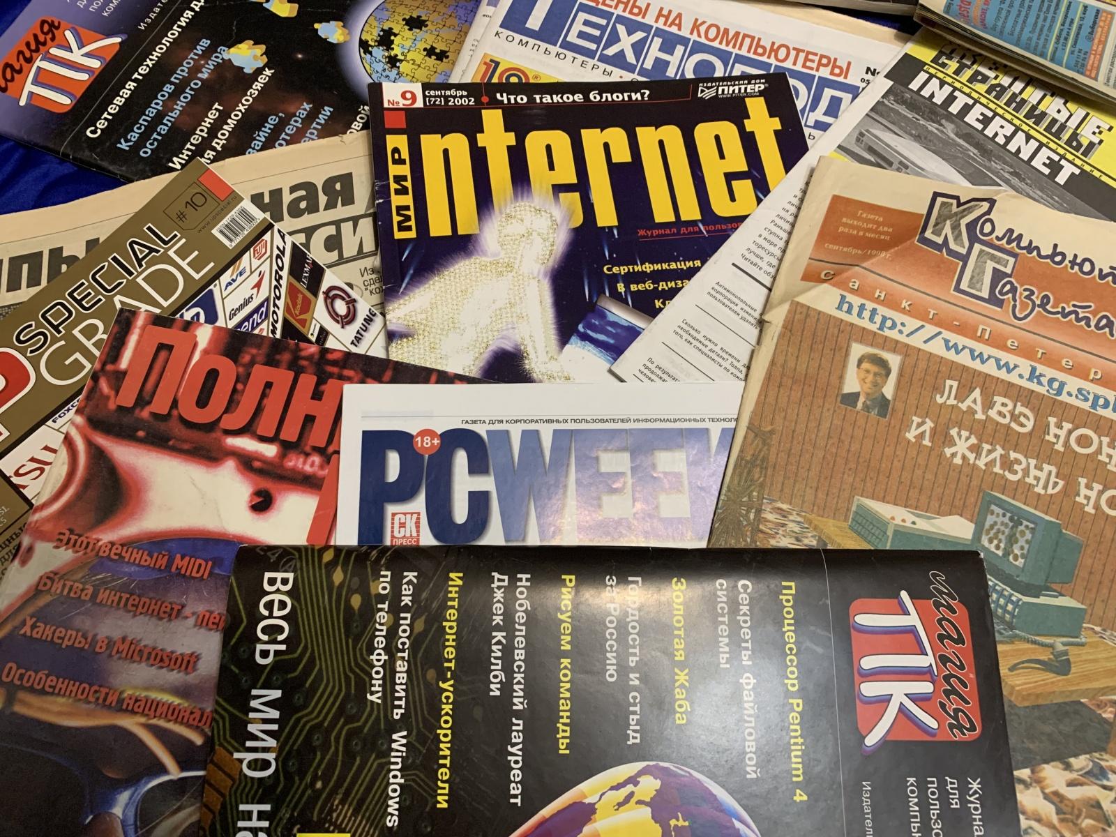 Листая старые подшивки. Взгляд изнутри на компьютерную прессу 90-х - 1