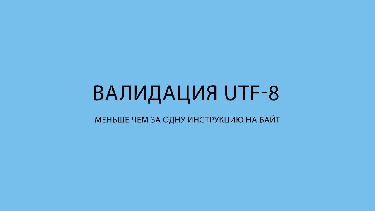 Валидация UTF-8 меньше чем за одну инструкцию на байт - 1