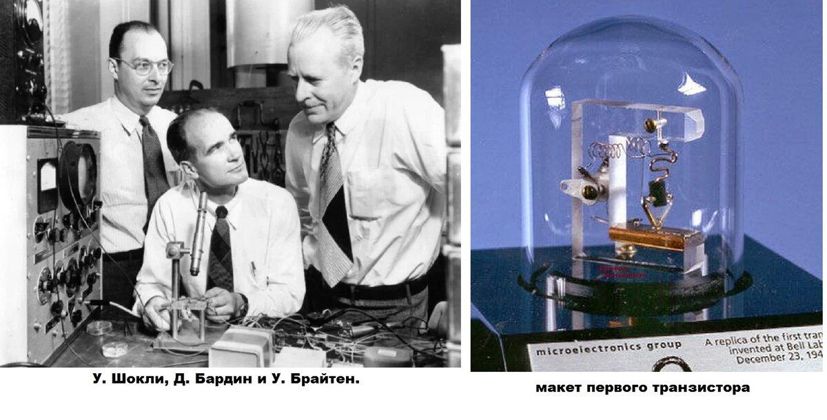 Почему у первого транзистора СССР была только «мама»? - 2