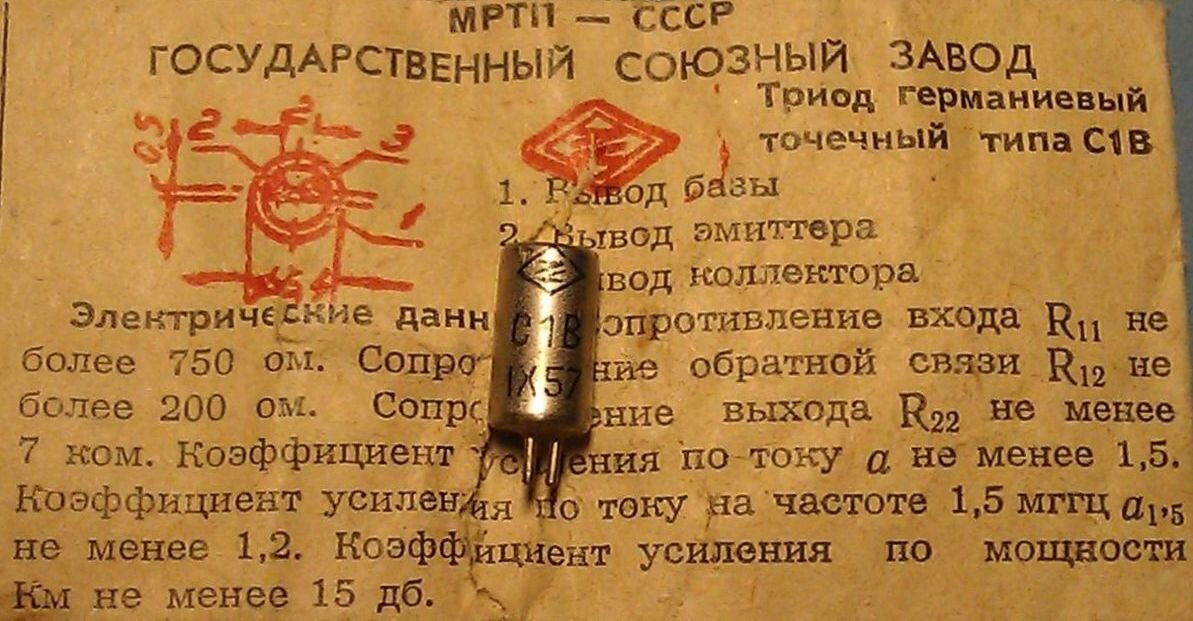 Почему у первого транзистора СССР была только «мама»? - 3