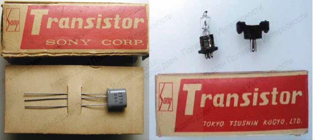 Почему у первого транзистора СССР была только «мама»? - 4