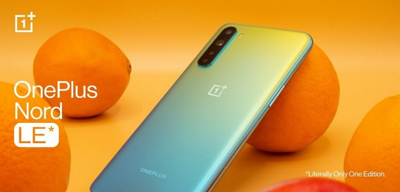 Самый редкий смартфон в мире? OnePlus выпустила Nord LE в единственном экземпляре, и купить его не выйдет
