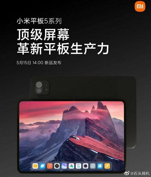 8000 мА·ч, экран 2К диагональю 10,95 дюйма, Snapdragon 870 и режим работы как у Windows. Лучший планшет Xiaomi засветился на рекламном постере, названа дата анонса