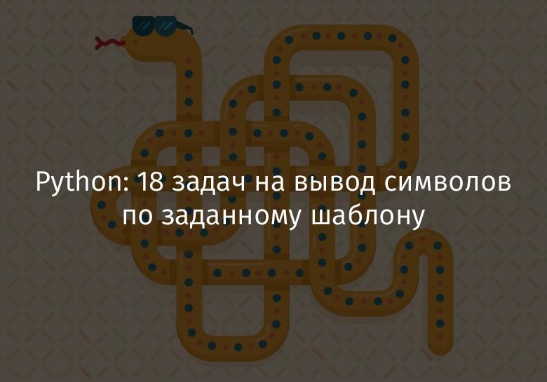 Python: 18 задач на вывод символов по заданному шаблону - 1