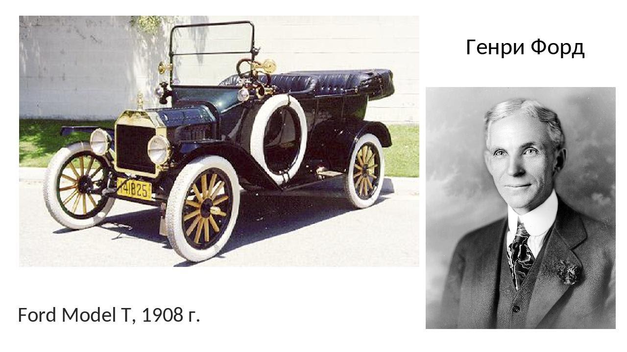Так, к примеру, если бы Генри Форд жил в наше время, он имел бы состояние в 200 млрд долларов и был бы богатейшим человеком планеты.