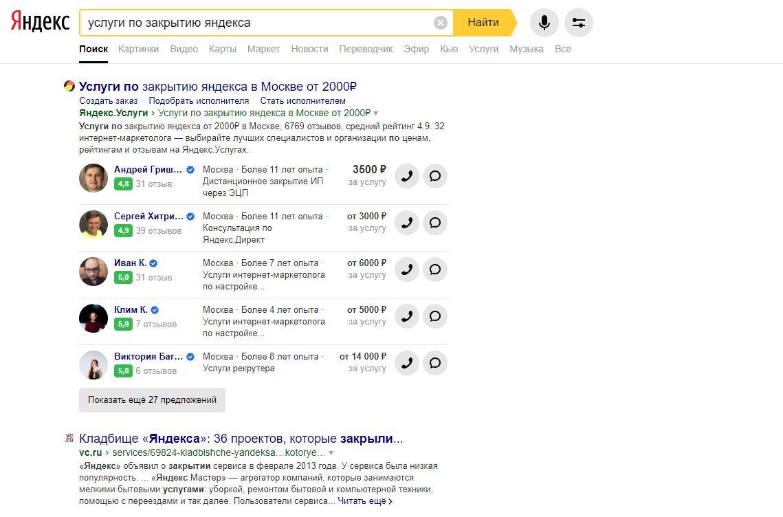 К войне с колдунщиками Яндекса подключилась индустрия красоты и пожаловалась в ФАС на «Услуги» - 2