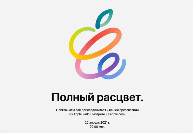 Официально: Apple приглашает на весеннюю презентацию