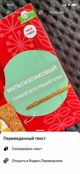 Умная камера в приложении Яндекс расскажет всё об окружении