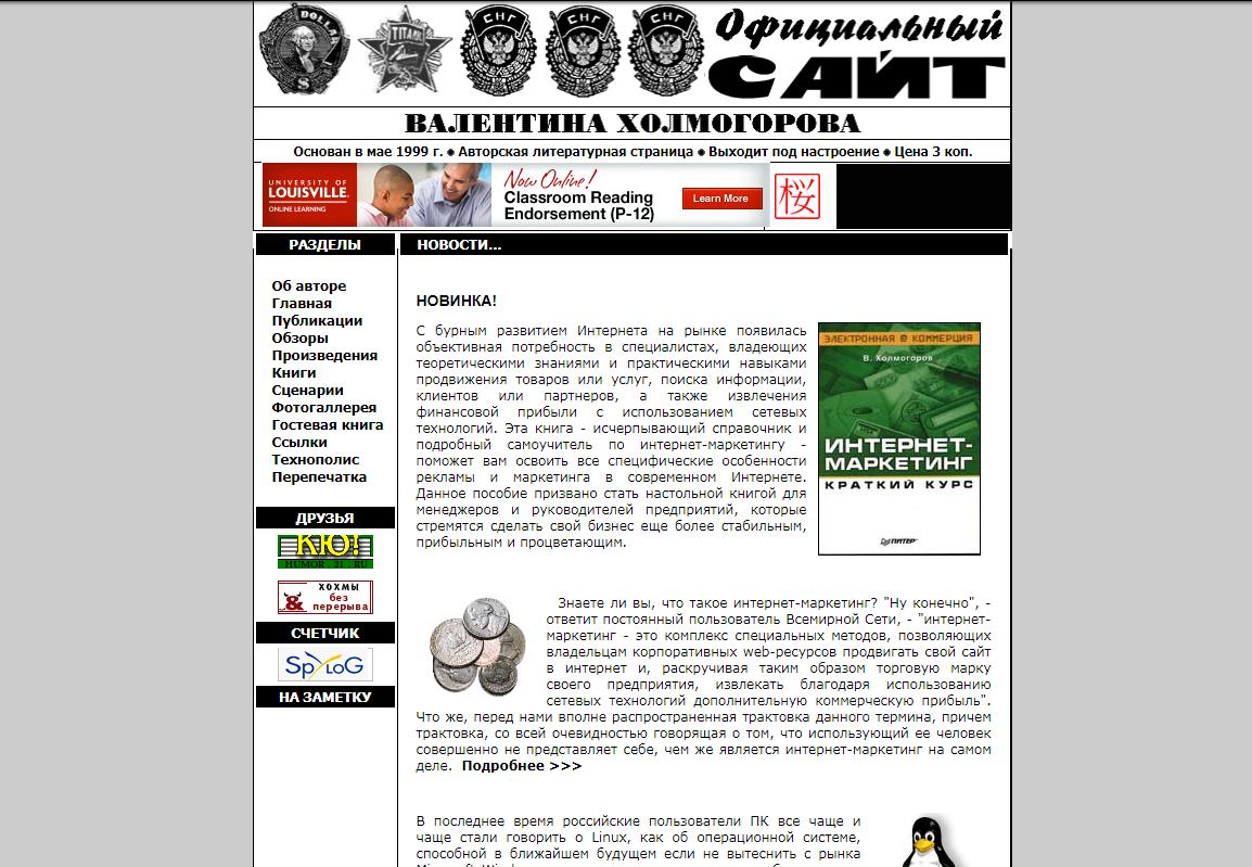 Веб на заре Рунета. Как создавали и где хостили сайты в 90-е - 5