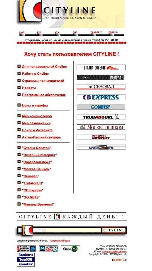 Веб на заре Рунета. Как создавали и где хостили сайты в 90-е - 6