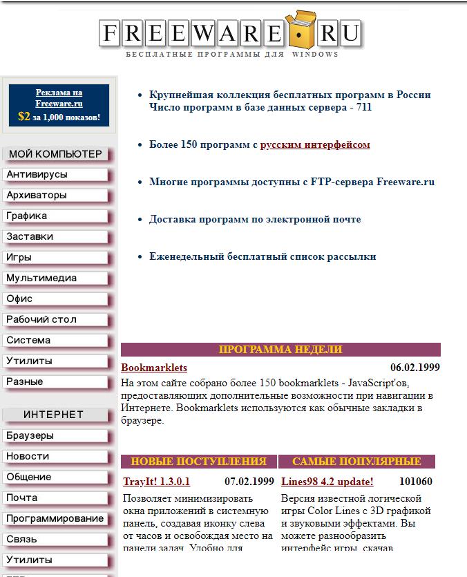 Веб на заре Рунета. Как создавали и где хостили сайты в 90-е - 9
