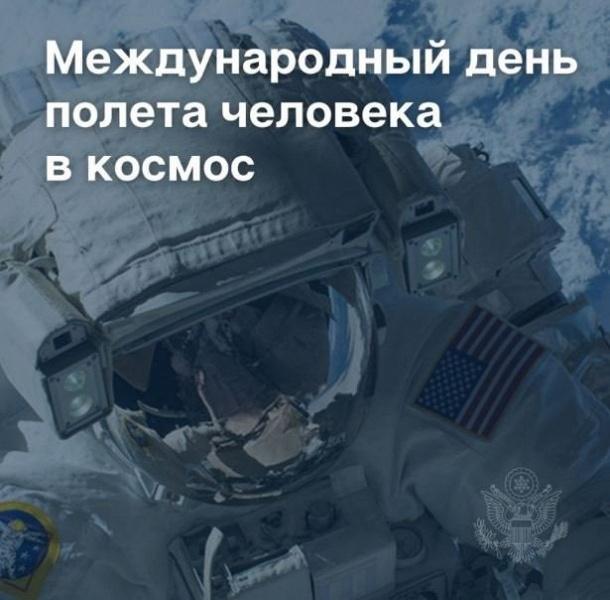 «Засранцы». Глава Роскосмоса отреагировал на пост Госдепа США, посвященный Дню космонавтики