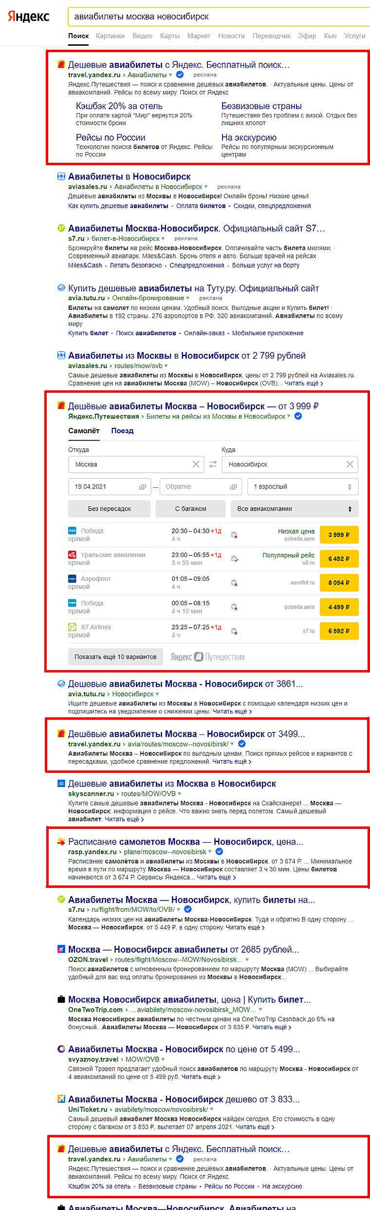 ФАС возбудила дело против Яндекса: что это значит для Рунета - 2
