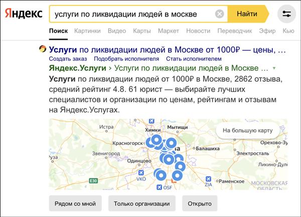 ФАС возбудила дело против Яндекса: что это значит для Рунета - 1