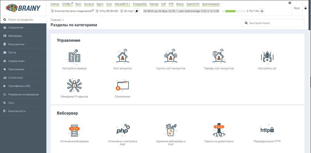 Бесплатные панели управления серверами в 2021 году - 3
