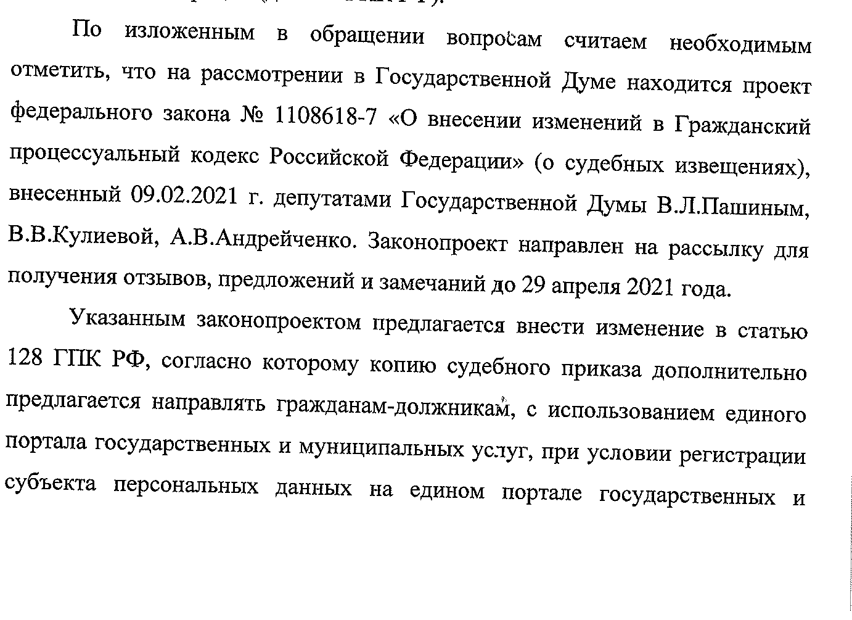 Как изменить закон или как я бился за поправки в статью 128 ГПК РФ - 3