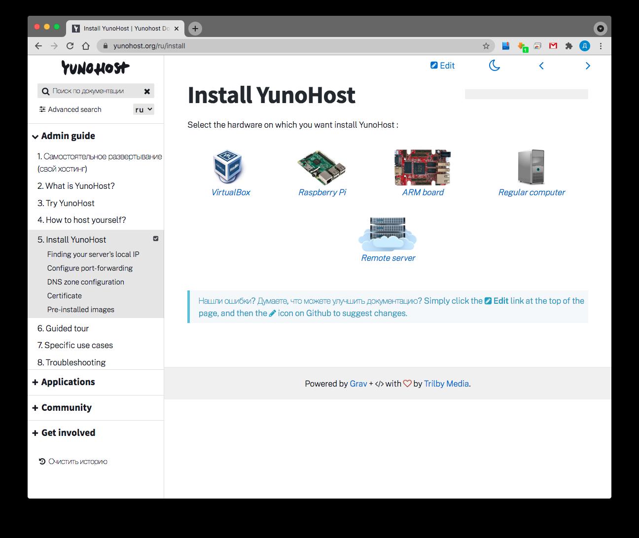 Открытая платформа для своих: как и зачем использовать Yunohost - 2