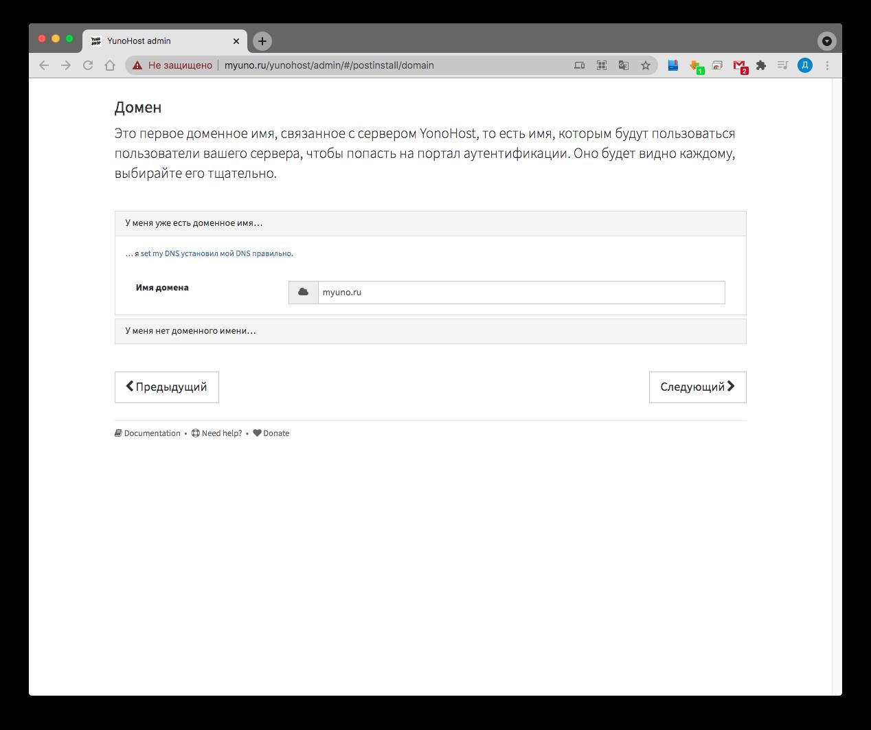 Открытая платформа для своих: как и зачем использовать Yunohost - 8