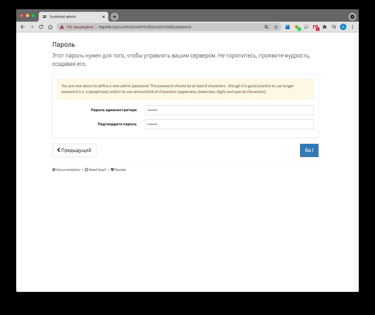 Открытая платформа для своих: как и зачем использовать Yunohost - 9