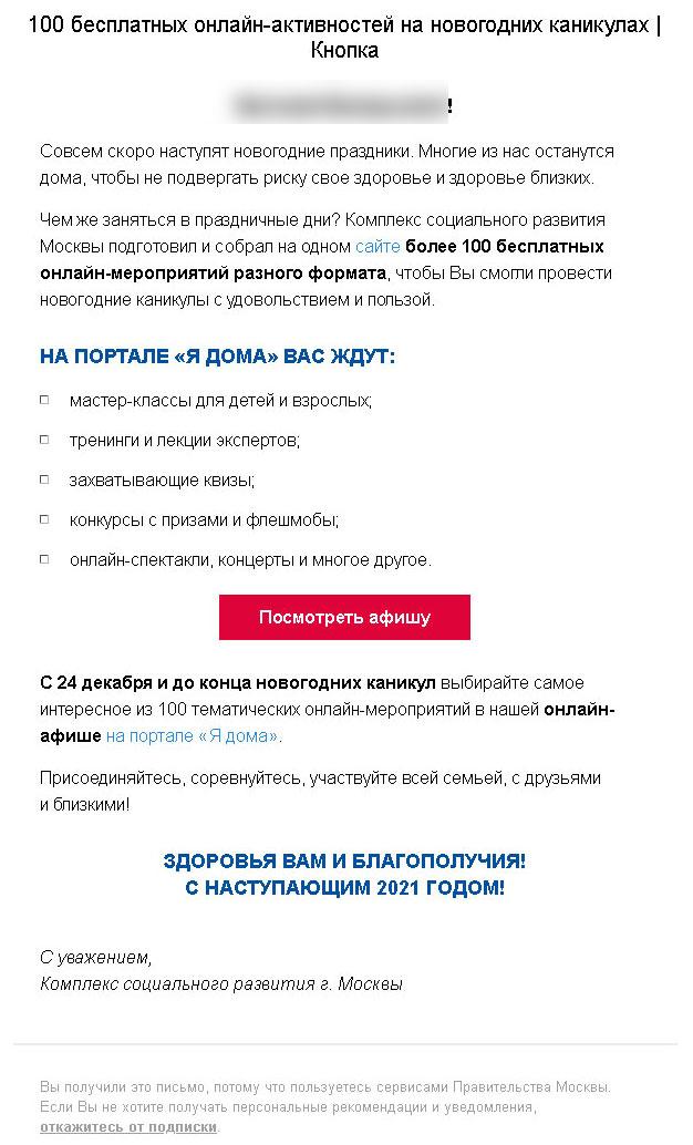 ДИТ Москвы, коронобесие, большие данные: преступление и наказание - 3