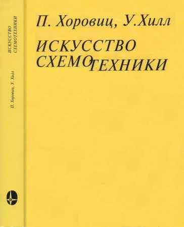Обложка пятого русского издания