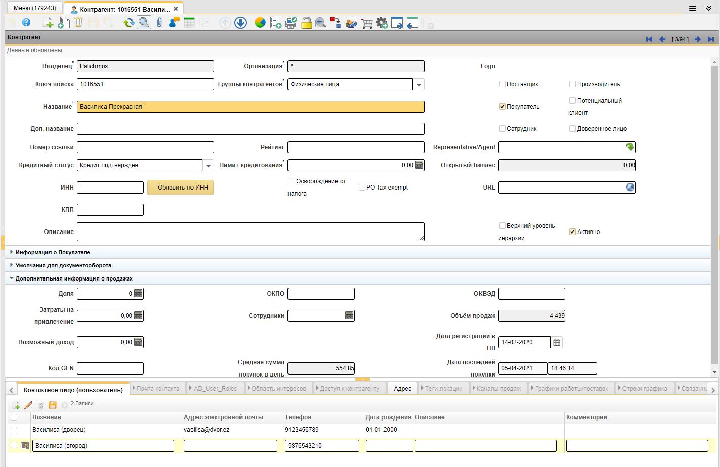 Как мы сделали программу лояльности для 300 магазинов «У Палыча» на open source iDempiere ERP-CRM - 3
