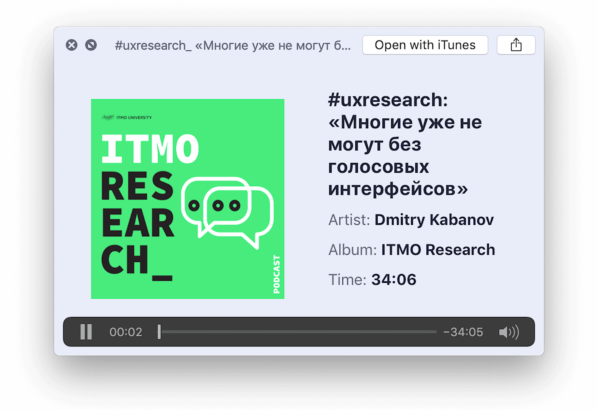 Подкаст «ITMO Research» — обсуждаем тренды и университетскую практику по теме UX-UI-тестирования - 1