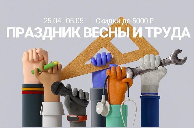 Xiaomi «уронила» цены в России на смартфоны и другую технику