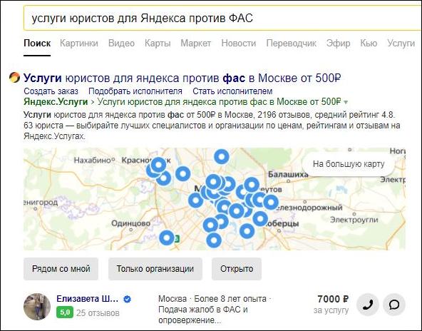 А чего плохого в монополии Яндекса? И вообще в монополиях? - 1