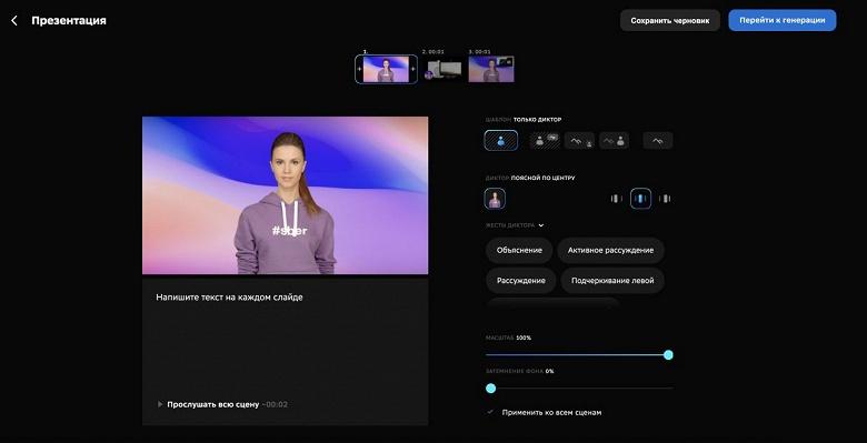 СберБанк запустил онлайн-платформу виртуальных персонажей Visper