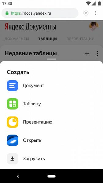 Яндекс запустил конкурента Google Docs для работы с документами в одиночку или коллективно