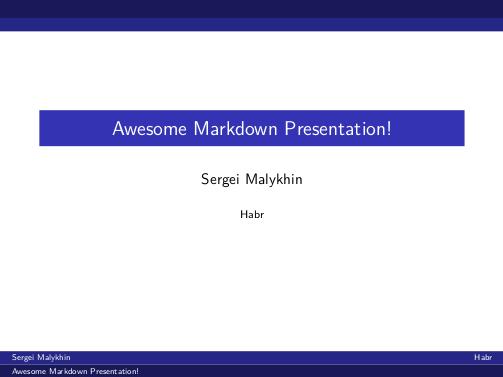 Markdown в науке - 5