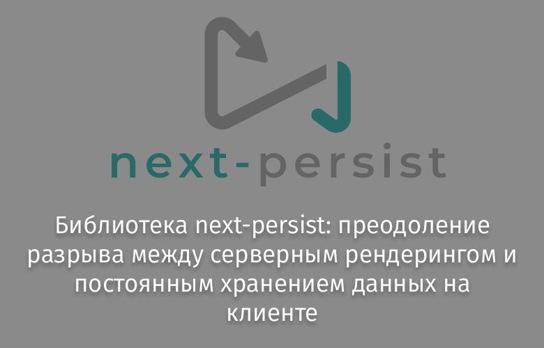 Библиотека next-persist: преодоление разрыва между серверным рендерингом и постоянным хранением данных на клиенте - 1