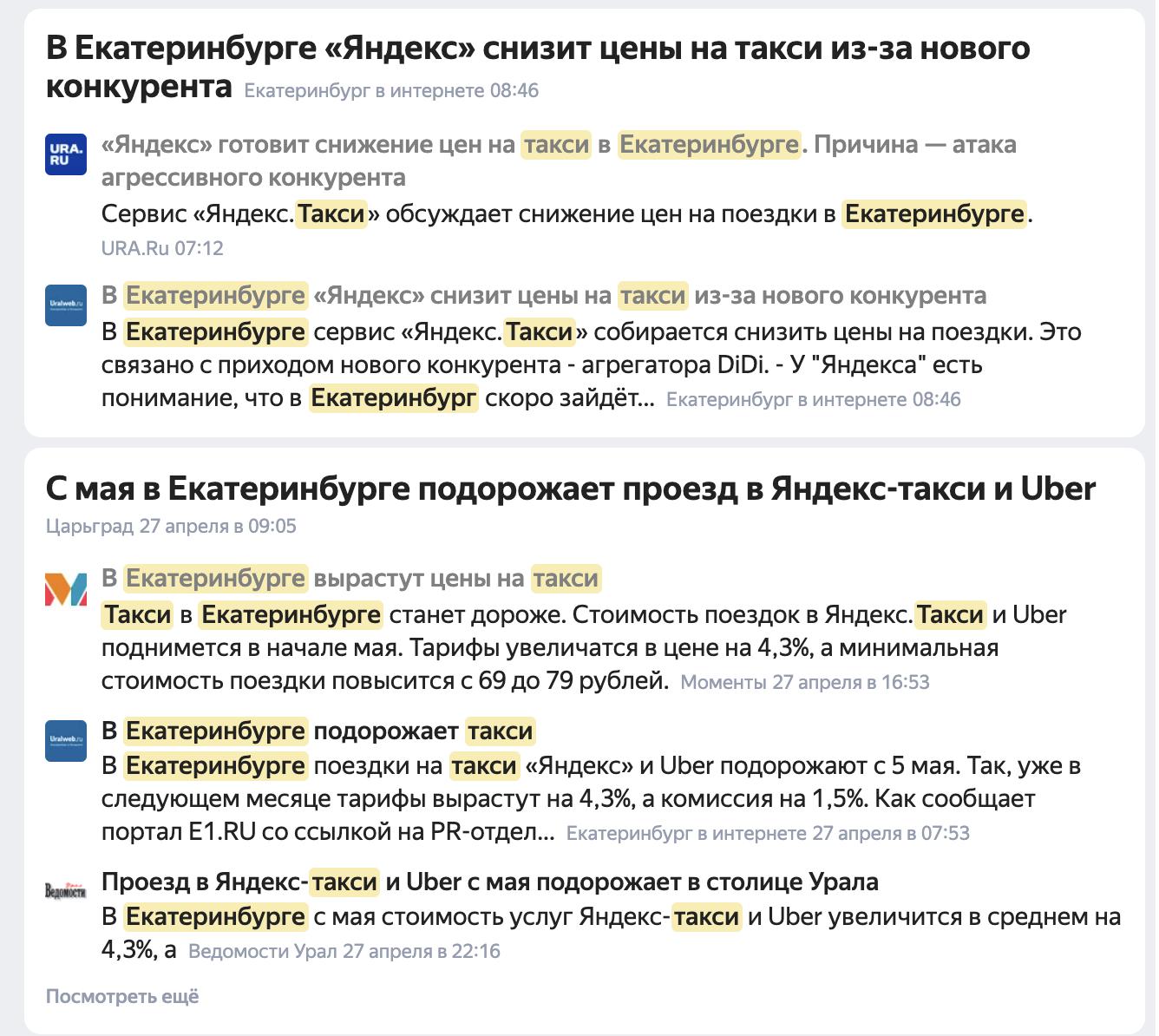 В Екатеринбурге Яндекс одновременно повысит и понизит цены на такси из-за Didi и подорожавшего бензина - 1