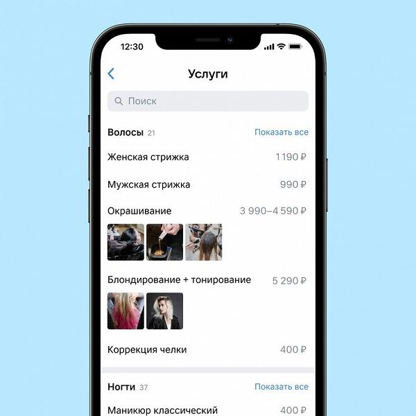 Во «ВКонтакте» появились «Услуги» в сообществах