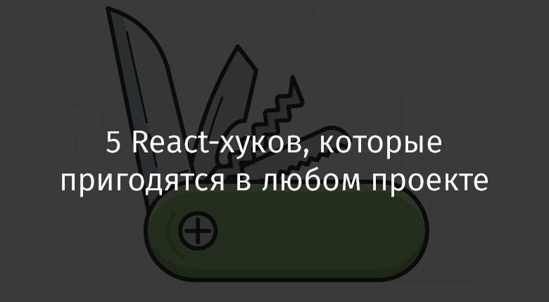 5 React-хуков, которые пригодятся в любом проекте - 1