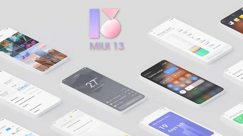 Xiaomi представит MIUI 13 совсем скоро
