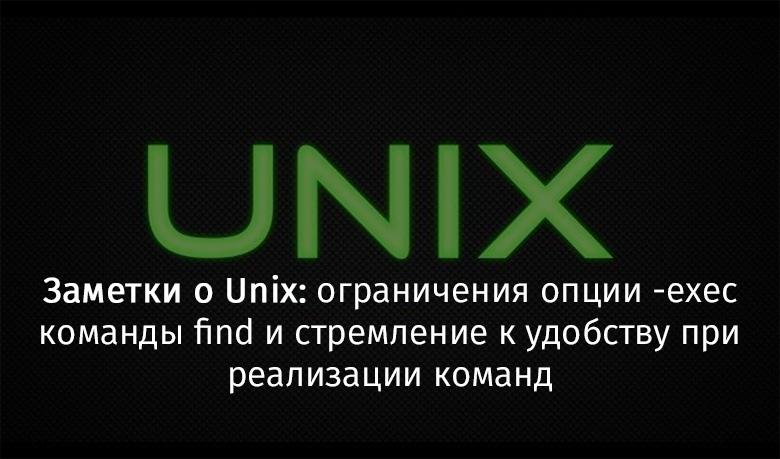 Заметки о Unix: ограничения опции -exec команды find и стремление к удобству при реализации команд - 1