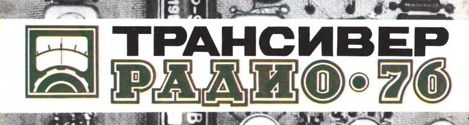 Легендарный трансивер «Радио-76» - 1
