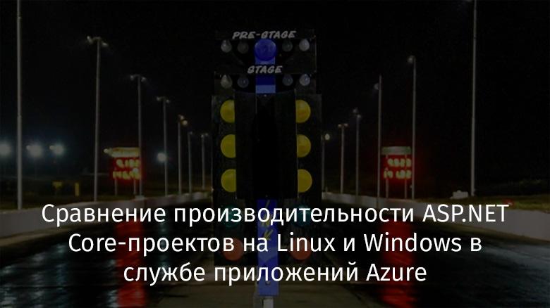 Сравнение производительности ASP.NET Core-проектов на Linux и Windows в службе приложений Azure - 1