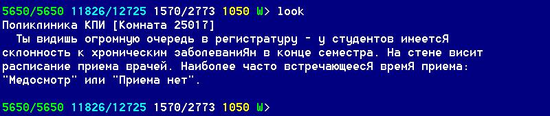 MMORPG прошлого века: как мы создали первый Киевский игровой сервер - 4