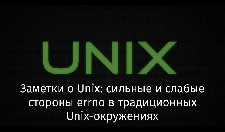 Заметки о Unix: сильные и слабые стороны errno в традиционных Unix-окружениях - 1