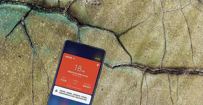 Смартфоны Xiaomi спасают жизни: они предупредили о 35 землетрясениях магнитудой 4,0 и выше
