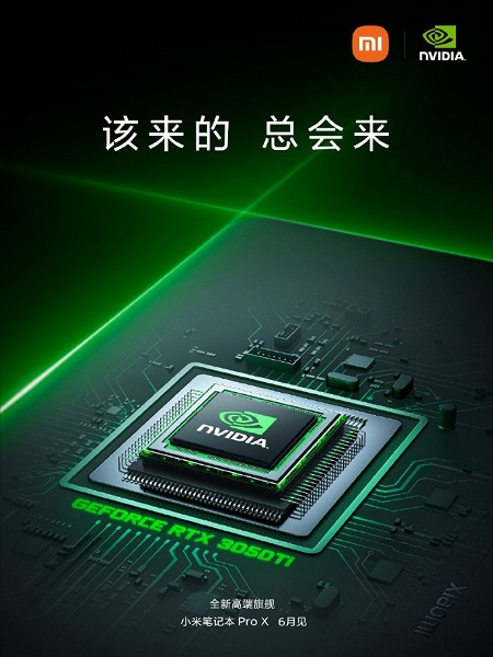 Xiaomi анонсировала свой самый мощный ноутбук — Mi Notebook Pro X с графикой GeForce RTX 3050 Ti