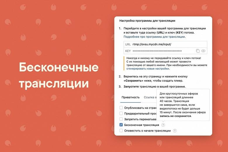 Во «ВКонтакте» появились бесконечные трансляции