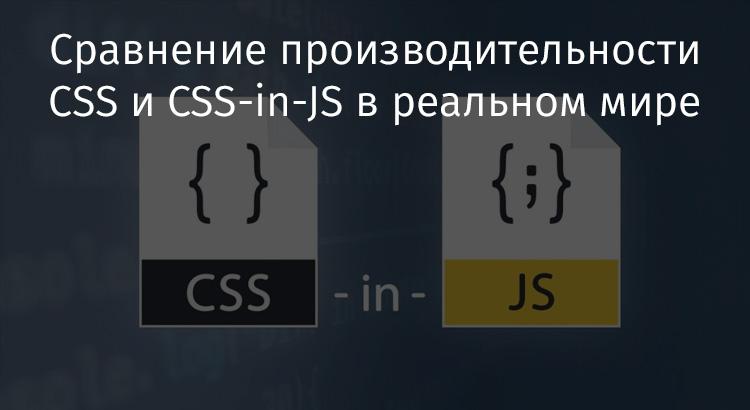 Сравнение производительности CSS и CSS-in-JS в реальном мире - 1