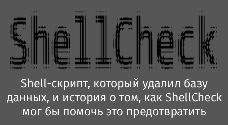 Shell-скрипт, который удалил базу данных, и история о том, как ShellCheck мог бы помочь это предотвратить - 1