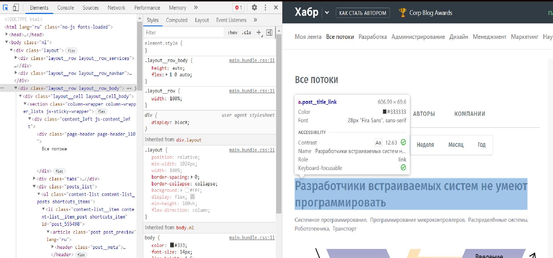 Инструменты для аудита CSS - 2
