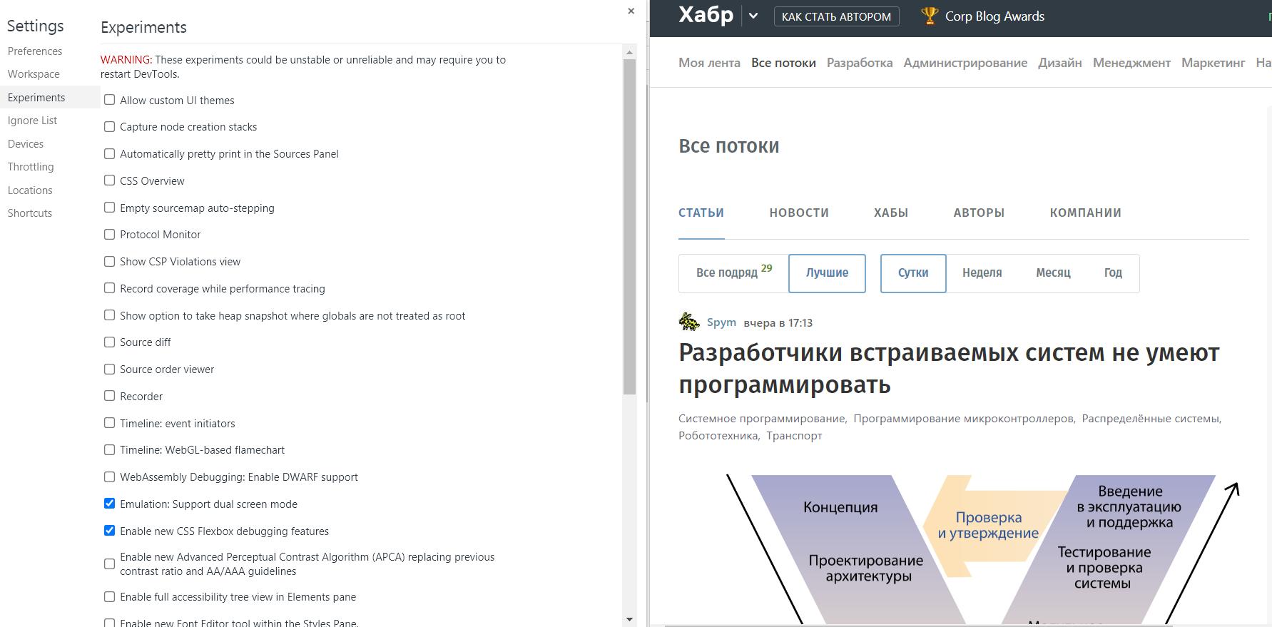 Инструменты для аудита CSS - 3